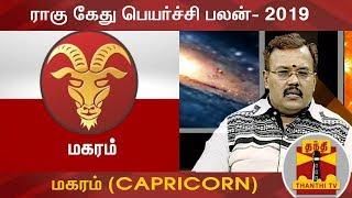 (13/02/2019) Rahu Ketu Peyarchi Palangal by Astrologer Shelvi - Capricorn (மகரம்) | Thanthi TV