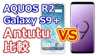 やっぱりシャープはすごかった! シャープ AQUOS R2、Galaxy S9+でAntutuベンチマーク結果を比較