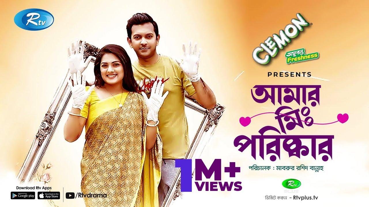 Amar Mr Porishkar | আমার মিঃ পরিষ্কার | Ft. Tahsan Khan, Nusrat Imroz Tisha | Rtv Eid Special Drama