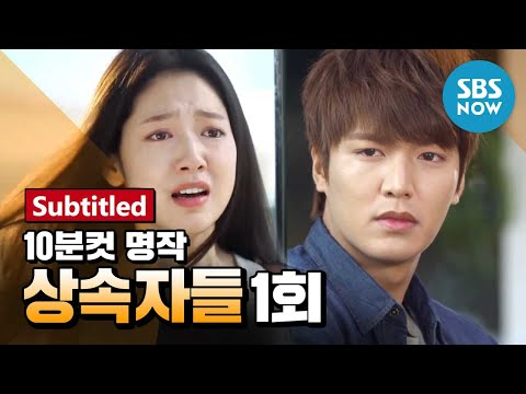 Legend Drama [Heirs] Ep.1 Re-discovering Masterpieces! 'The Heirs' Review-Subtitled