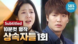 Legend Drama Mirasçılar Ep.1 Başyapıtları Yeniden Keşfetmek Varisler İncelemesi-Altyazılı
