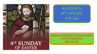 SUNDAY LIVE MASS (25 APRIL 2021) - KANNADA - 8:30 AM