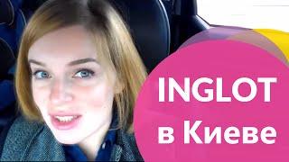 Открылся INGLOT в Киеве - идем на разведку