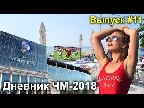 ЧМ-2018. Одесса. Олеся, море и бойкот матчей - #11 Дневник Чемпионата мира-2018