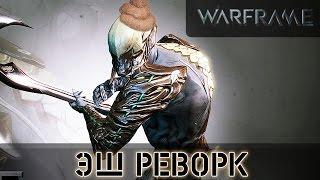 Warframe: Эш ЛУЧШИЙ РЕВОРК