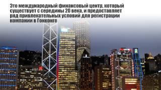 видео Регистрация компании в Гонконге со счетом