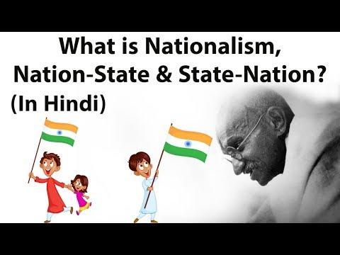 What is Nationalism राष्ट्रवाद क्या है? - राष्ट्र राज्य और राज्य राष्ट्र में क्या अंतर हैं?