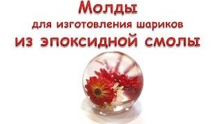 Обзор молдов для изготовления шариков из эпоксидной смолы. От мастера Ярослава!