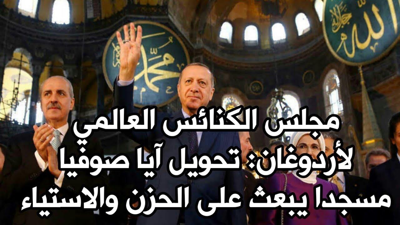 """مجلس الكنائس العالمي لأردوغان: تحويل آيا صوفيا مسجدا يبعث على """"الحزن والاستياء"""
