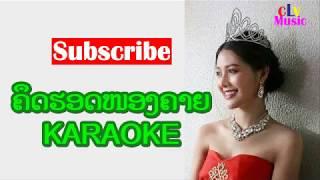Lao Music Karaoke, Khid hord Nong Khai, Laos Song Karaoke,Love Music Song, Music with lyrics