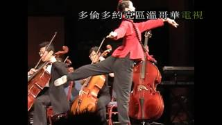 CAST, CNY Concert, 20090119, 多倫多華人藝術家中心,梁二黑,鄭月秋,
