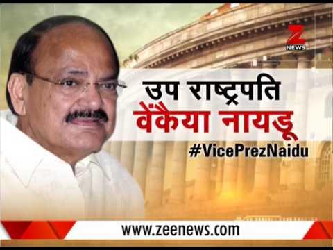 M Venkaiah Naidu becomes Vice President of India | वेंकैया नायडू बने भारत के उपराष्ट्रपति