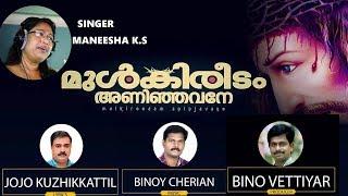 Mulkireedam aninjavane | Jojo K| Binoy C |Maneesha K.S #KIDSBEGOOD #Christian malayalam song 2018