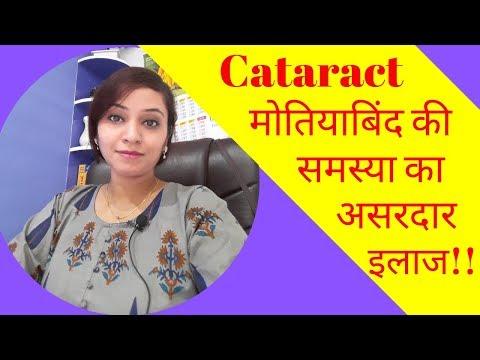 Cataract symptoms & homeopathic treatment, remedy | cataract eye