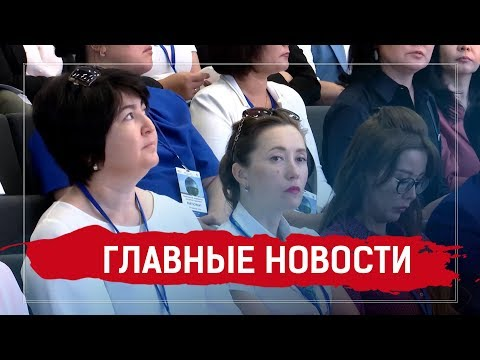Новости Казахстана. Выпуск от 13.08.19 / Басты жаңалықтар