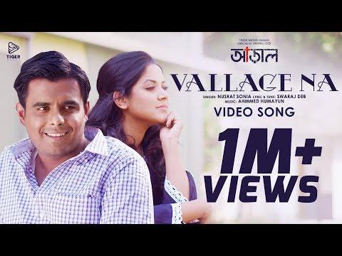 Vallage Na - Sonia Nusrat | Video Song |...