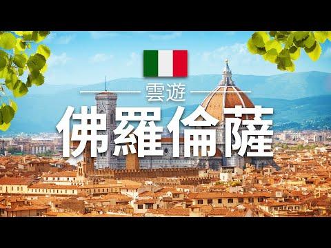 【佛羅倫薩】旅遊 - 佛羅倫薩必去景點介紹 | 意大利旅遊 | 歐洲旅遊 | Florence Travel | 雲遊