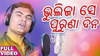 Bhulija Se Puruna Dina Odia New Sad Song Studio Version Sunil Mangaraj HD