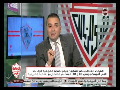 الزمالك اليوم | احمد جمال : الحكم القضائي بصحة الجمعية العمومية للزمالك هو حكم تاريخي