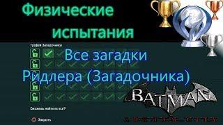 Платиновый путь 🏆 / Batman Arkham City №24 / Физические испытания Ридлера (Загадочника)
