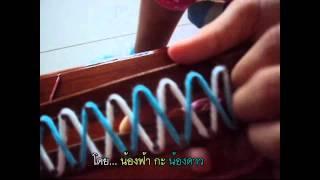 Repeat youtube video ถักผ้าพันคอด้วยบล็อคไม้ ตอนที่1.flv