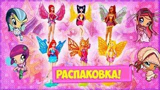 Мои новые вещи Винкс Winx Фигурки Киндер Сюрприз Пикси Волшебницы Маша и Медведь  для девочек