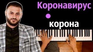 Артур Саркисян Коронавирус корона караоке PIANO_KARAOKE ᴴᴰ НОТЫ MIDI