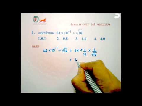 เฉลยข้อสอบคณิตศาสตร์ O-NET ม.3 ตอนที่ 1