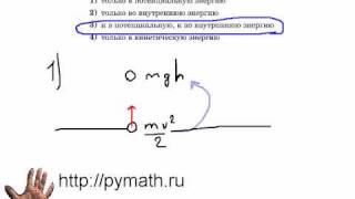ЕГЭ физика А5. Кинетическая энергия