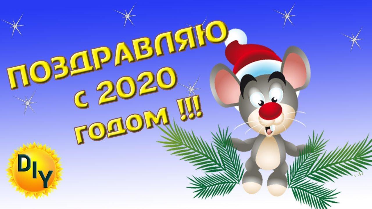 Поздравления с Новым 2020 годом от DIY/рукоделия