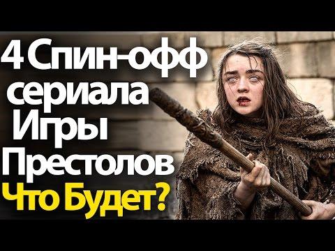 Игра престолов , 7 сезон каким он будет и кто не