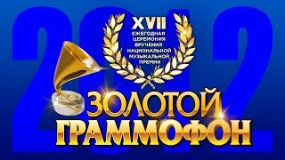 Золотой Граммофон XVII Русское Радио 2012 (Full HD)