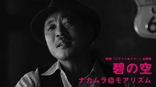 映画「ニワトリ☆スター」主題歌 「碧の空」 作詞/作曲 ナカムラ@モア...