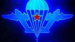 ВДВ крылатая пехота //// VDV Russian paratroopers
