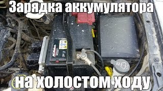 Зарядка аккумулятора на холостом ходу. Просто о сложном