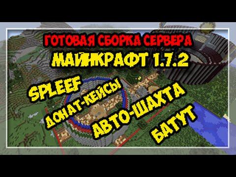 сервера minecraft 1 7 2