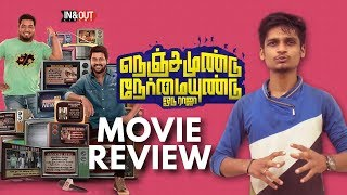 Nenjamundu Nermaiyundu Odu Raja Movie Review | Inandout Cinema