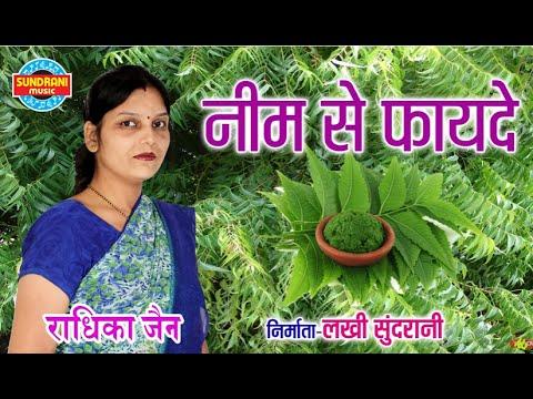 Neem Ke Fayde | नीम के फायदे | नीम के गुण - Neem Benefits in Hindi by Radhika Jain 8959500070