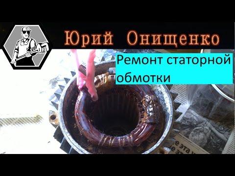 Ремонт статорной обмотки электродвигателя