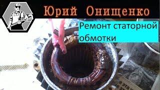 Ремонт статорной обмотки электродвигателя(В процессе ремонта насосной станции обнаружил косяк, оборваный виток., 2014-05-20T08:03:28.000Z)
