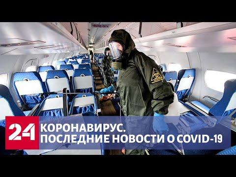 Коронавирус. Последние новости о Covid-19 в мире, ситуация в Москве и паника в США - Видео онлайн