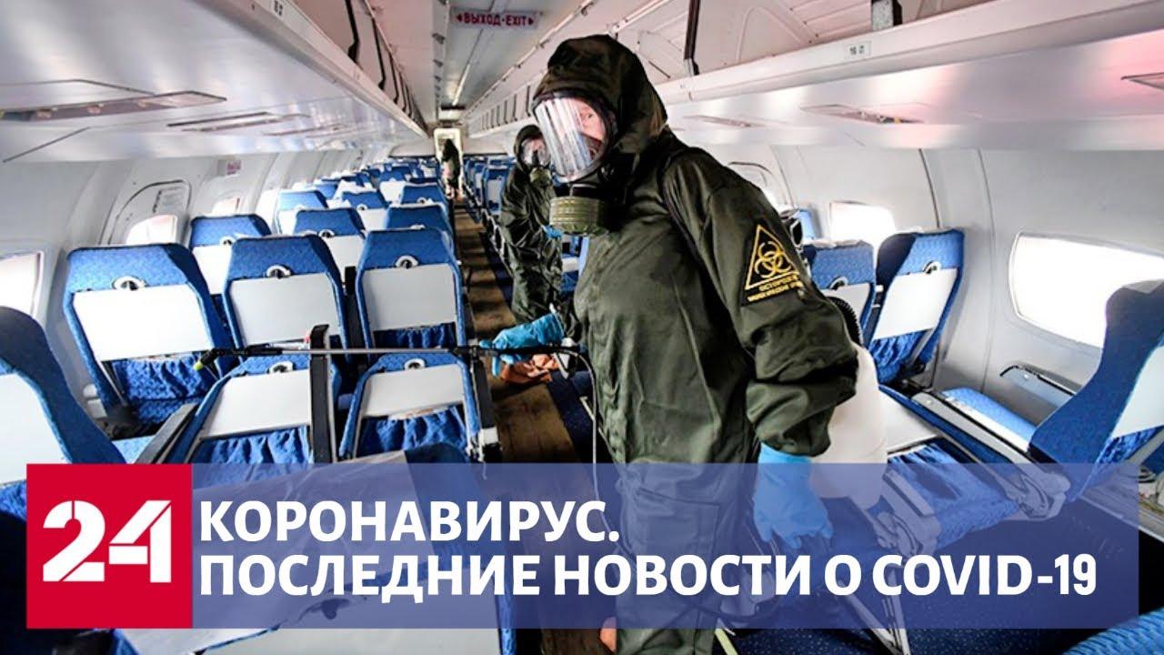 Коронавирус. Последние новости о Covid-19 в мире, ситуация в Москве и паника в США