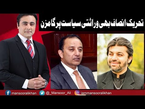 To The Point With Mansoor Ali Khan - 9 February 2018 - Express News