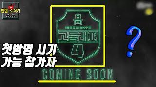 Mnet 고등래퍼4 제작 확정 (방영시기와 참가자는?)