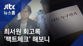 구치소에서 쓴 '나는 누구인가'…최서원 회고록 '팩트체크' / JTBC 뉴스룸