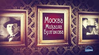 видео Булгаковские места в Москве или Улицы Мастера и Маргариты