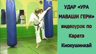 """УРОКИ Каратэ Киокушинкай - Удар """"УРА МАВАШИ ГЕРИ"""" урок № 6.1. (Kick """"Ura Mawashi Geri"""")"""