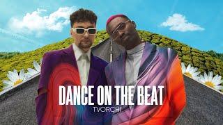Смотреть клип Tvorchi - Dance On The Beat
