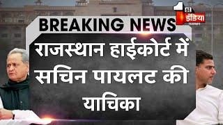 Rajasthan HighCourt में Sachin Pilot की याचिका पर दोपहर 3 बजे होगी सुनवाई