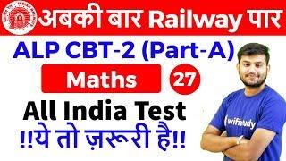 11:00 AM - RRB ALP CBT-2 2018 | Maths by Sahil Sir | All India Test